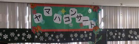 ヤマハコンサート看板.JPG