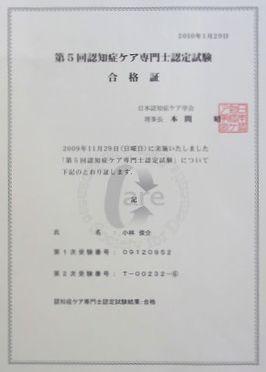 認知症ケア専門士合格発表.JPG