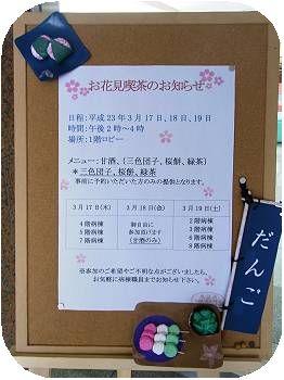 お花見喫茶のお知らせ1.JPG