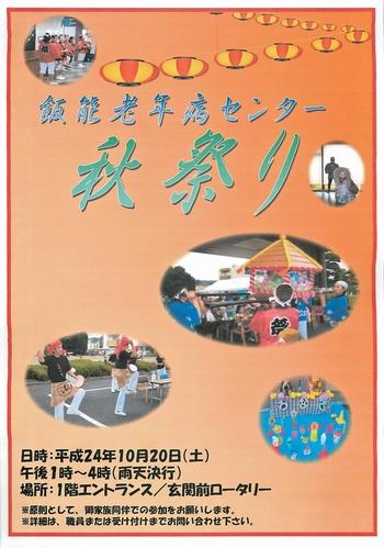 秋祭りポスター2012.jpg