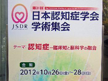 日本認知症学会.jpg