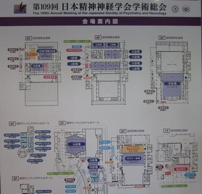 第109回日本精神神経学会学術総会3.jpg