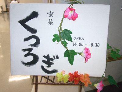 2013.07喫茶 (4).JPG
