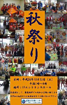 秋祭りポスター 2014.jpg
