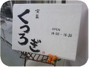 くつろぎ喫茶(1).JPG