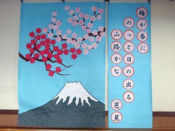 富士山と梅.jpg