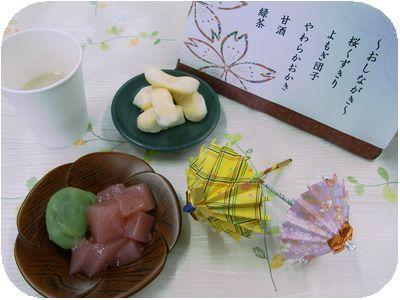 お花見喫茶5.jpg