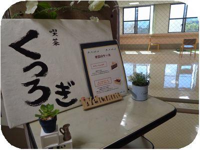 喫茶くつろぎ (1).JPG