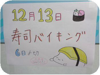 ブログ用寿司看板.jpg
