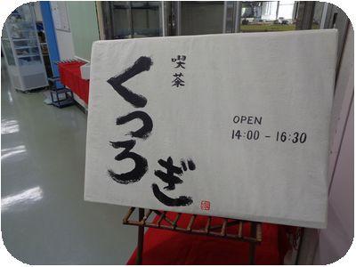 くつろぎ喫茶1.jpg