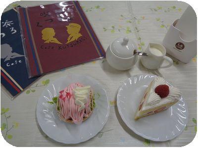 くつろぎ喫茶2.jpg