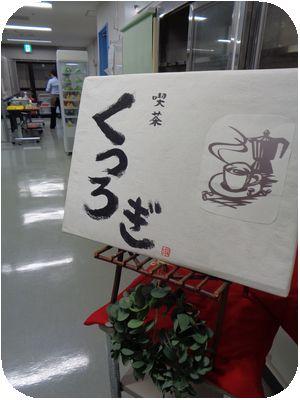 くつろぎ喫茶3.jpg